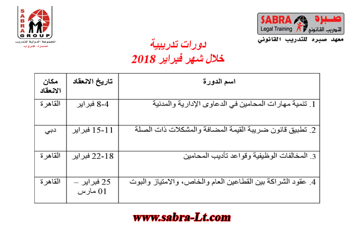 دورات تدريبية خلال شهر فبراير 2018 ( دبي، القاهرة) U_ia_110