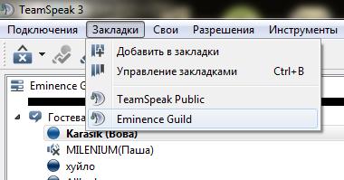 TeamSpeak + Настройка 411