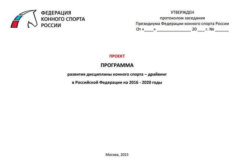 Программа развития дисциплины конного спорта – драйвинг в Российской Федерации на 2016 - 2020 годы 110