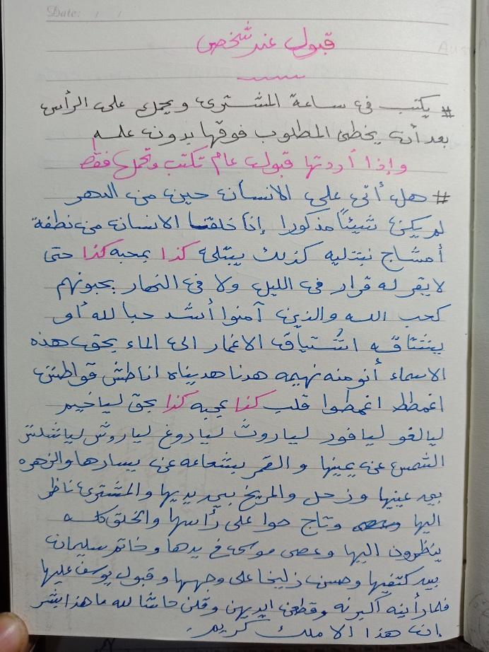 القبول والوجاهه وقضاء الحوائج - صفحة 2 Iuo_o_10
