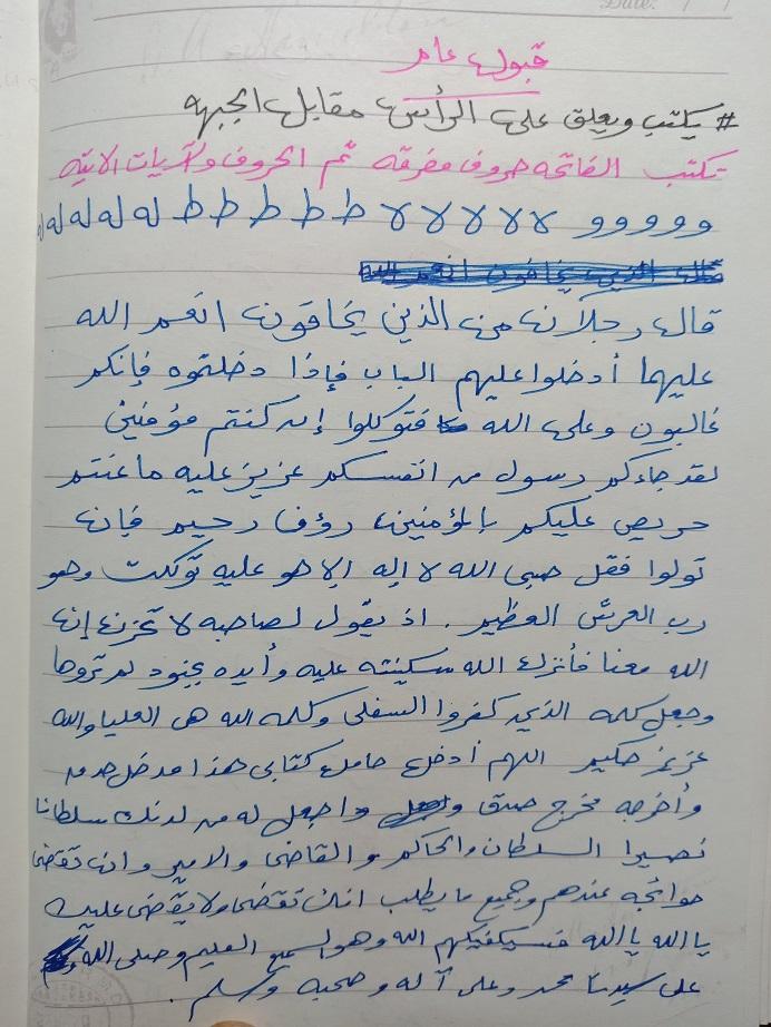 القبول والوجاهه وقضاء الحوائج - صفحة 2 Iuo_o_11