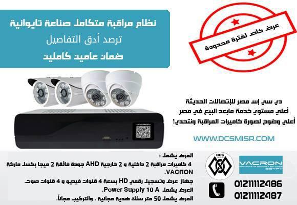 كاميرات مراقبة منزلية  4_doa_11