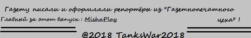 TanksWar2018 : News #3 11111111