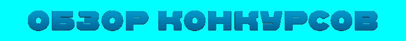 Обзор конкурсов Dhdn9c10