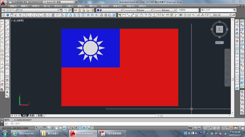 [練習]AutoCAD 中華民國國旗繪製 - 頁 2 Ouu_2010