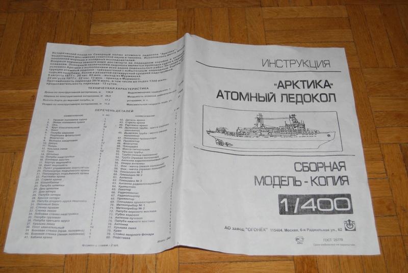 La maquette HELLER la plus rare ??? - Page 7 Arktik16