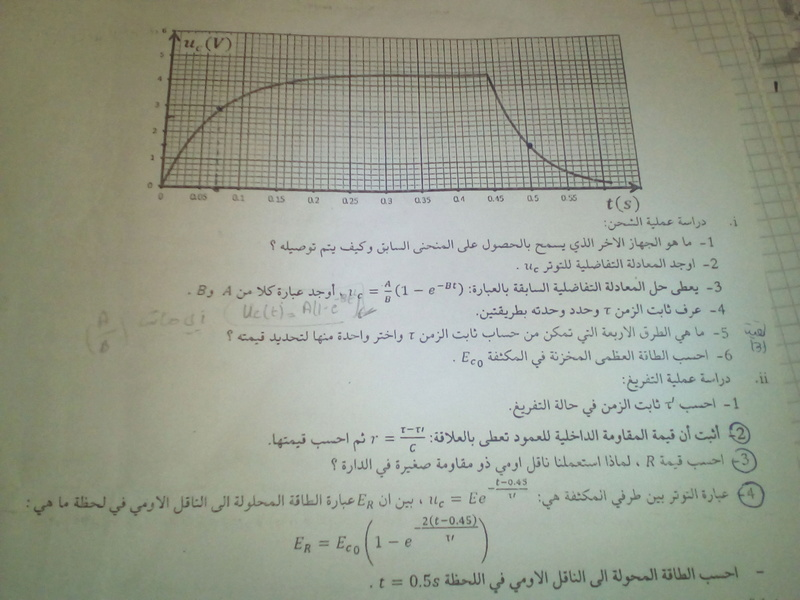 صَفْحَةَ مُرَاجَعَةِ الفيزياء~ لِلْجَادِّينَ فَقَطُّ  Img_2013