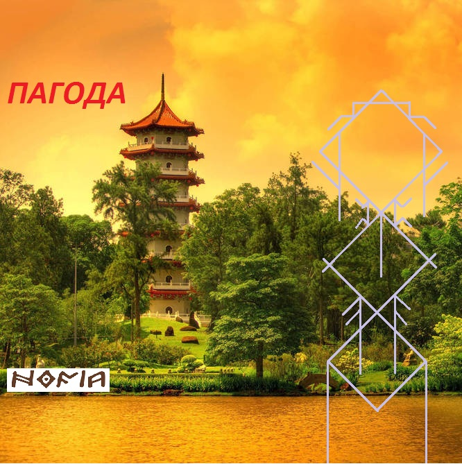 "Став ""Пагода"", автор Nofia Iooi10"