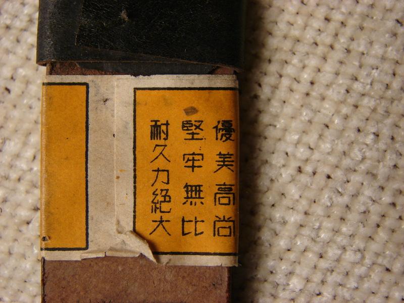 Imperial Japan  Dsc00018