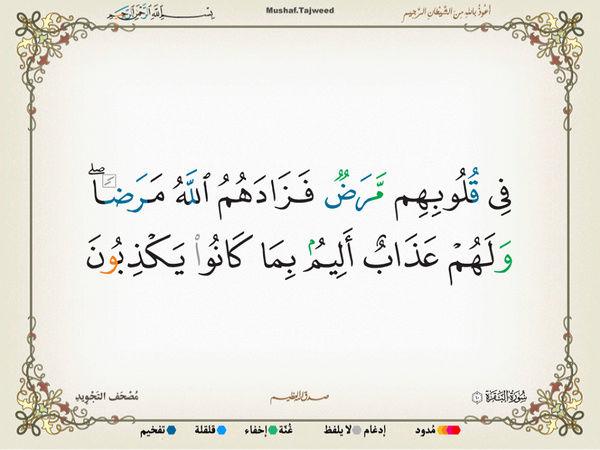 الآية 10 من سورة البقرة الكريمة المباركة Oa_10_10