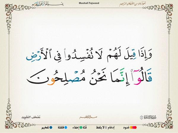 الآية 11 من سورة البقرة الكريمة المباركة Oa_11_10