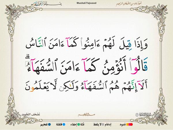 الآية 13 من سورة البقرة الكريمة المباركة Oa_13_10