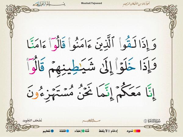 الآية 14 من سورة البقرة الكريمة المباركة Oa_14_10