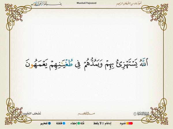 الآية 15 من سورة البقرة الكريمة المباركة Oa_15_10
