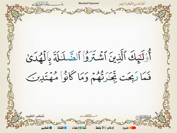 الآية 16 من سورة البقرة الكريمة المباركة Oa_16_10