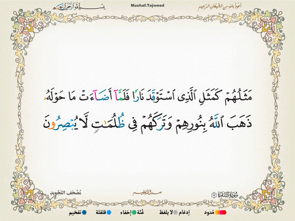 الآية 17 من سورة البقرة الكريمة المباركة Oa_17_10