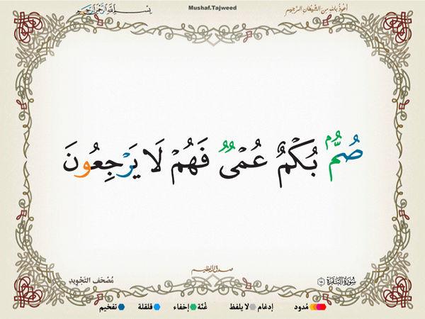 الآية 18 من سورة البقرة الكريمة المباركة Oa_18_10
