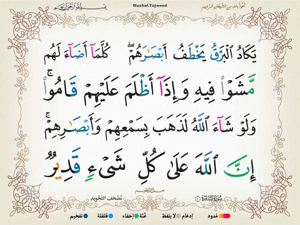 الآية 20 من سورة البقرة الكريمة المباركة Oa_20_10