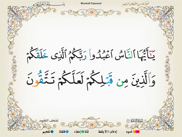 الآية 21 من سورة البقرة الكريمة المباركة Oa_21_10