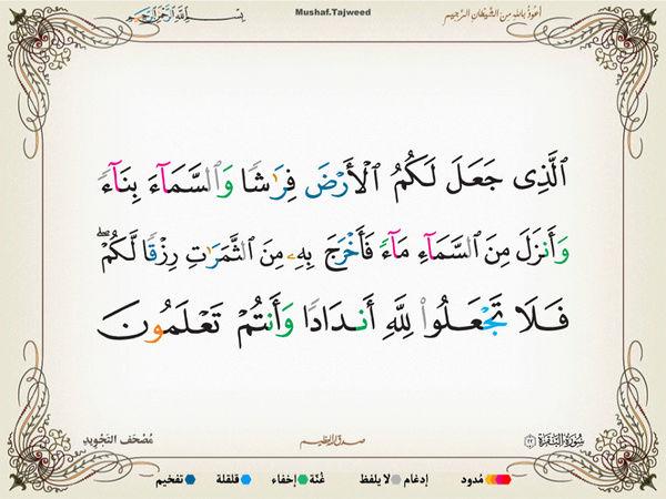 الآية 22 من سورة البقرة الكريمة المباركة Oa_22_10