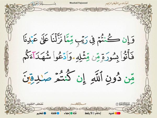 الآية 23 من سورة البقرة الكريمة المباركة Oa_23_10