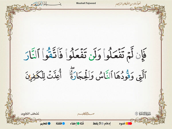 الآية 24 من سورة البقرة الكريمة المباركة Oa_24_10