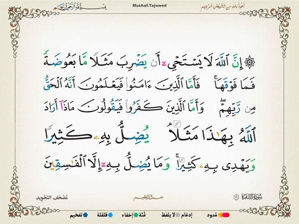 الآية 26 من سورة البقرة الكريمة المباركة Oa_26_10