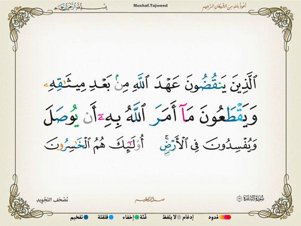 الآية 27 من سورة البقرة الكريمة المباركة Oa_27_10