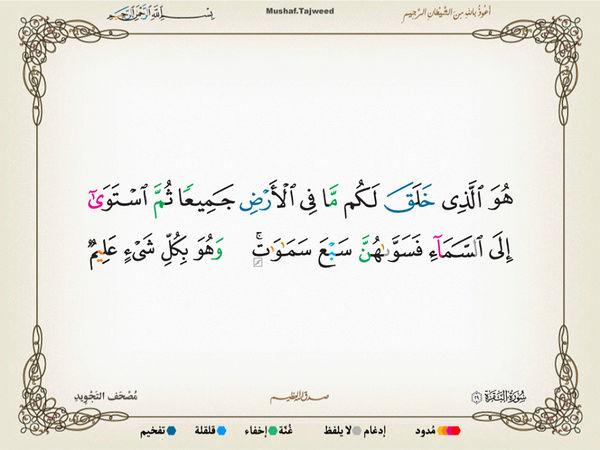 الآية 29 من سورة البقرة الكريمة المباركة Oa_29_10