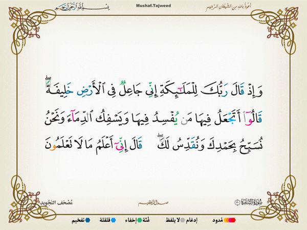 الآية 30 من سورة البقرة الكريمة المباركة Oa_30_10