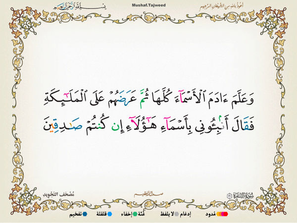 الآية 31 من سورة البقرة الكريمة المباركة Oa_31_10
