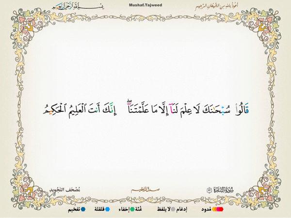الآية 32 من سورة البقرة الكريمة المباركة Oa_32_10