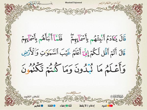 الآية 33 من سورة البقرة الكريمة المباركة Oa_33_10