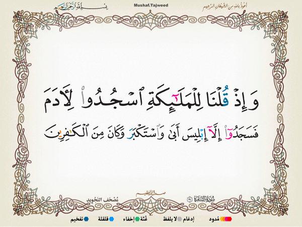 الآية 34 من سورة البقرة الكريمة المباركة Oa_34_10