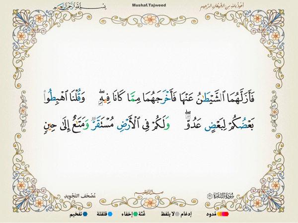 الآية 36 من سورة البقرة الكريمة المباركة Oa_36_10