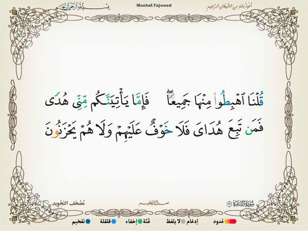 الآية 38 من سورة البقرة الكريمة المباركة Oa_38_10