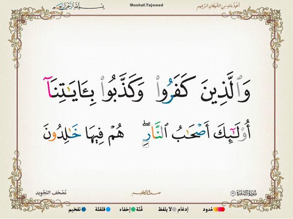 الآية 39 من سورة البقرة الكريمة المباركة Oa_39_10