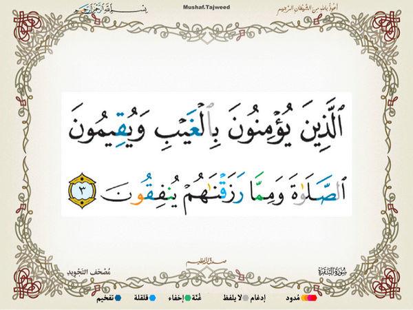 الآية 3 من سورة البقرة الكريمة المباركة Oa_3_o10