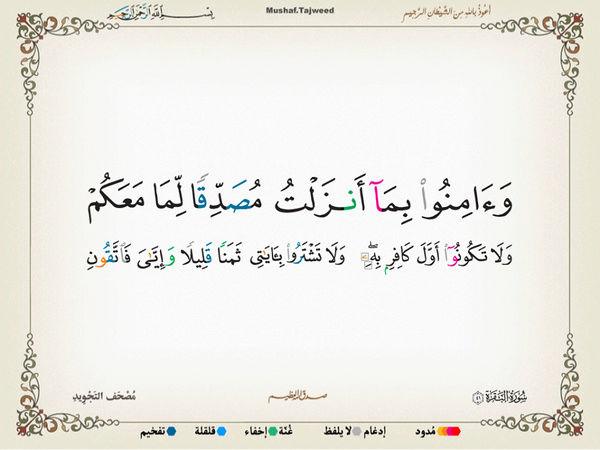 الآية 41 من سورة البقرة الكريمة المباركة Oa_41_10