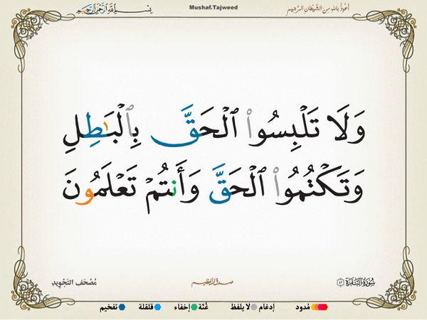 الآية 42 من سورة البقرة الكريمة المباركة Oa_42_10
