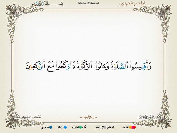 الآية 43 من سورة البقرة الكريمة المباركة Oa_43_10
