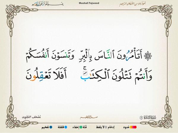 الآية 44 من سورة البقرة الكريمة المباركة Oa_44_10