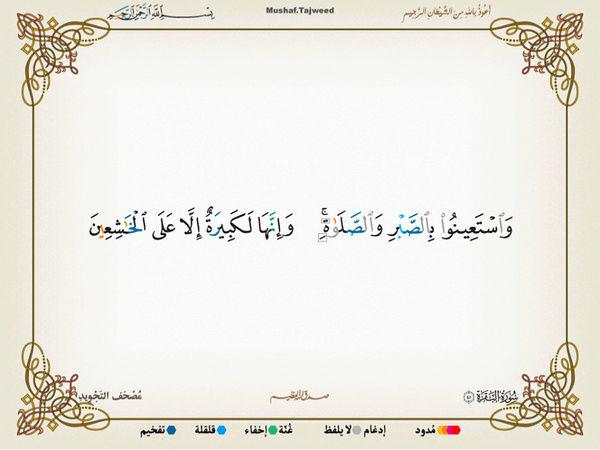 الآية 45 من سورة البقرة الكريمة المباركة Oa_45_10
