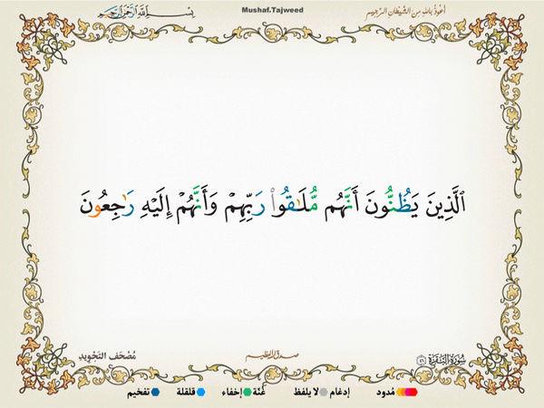 الآية 46 من سورة البقرة الكريمة المباركة Oa_46_10
