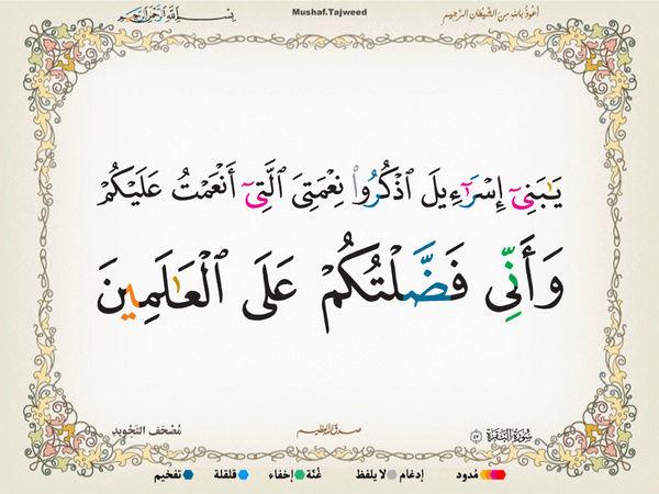 الآية 47 من سورة البقرة الكريمة المباركة Oa_47_10