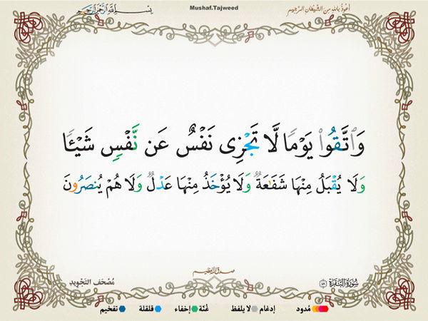 الآية 48 من سورة البقرة الكريمة المباركة Oa_48_10