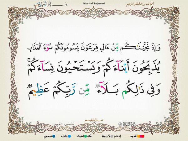 الآية 49 من سورة البقرة الكريمة المباركة Oa_49_10