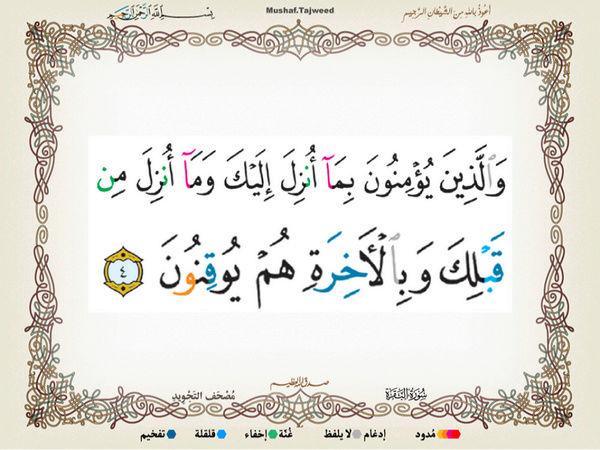 الآية 4 من سورة البقرة الكريمة المباركة Oa_4_o10