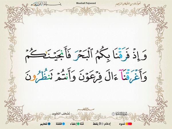 الآية 50 من سورة البقرة الكريمة المباركة Oa_50_10
