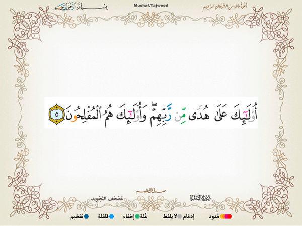 الآية 5 من سورة البقرة الكريمة المباركة Oa_5_o10